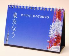 2018年版卓上カレンダー 『東京なう〜 見つけた!私のTOKYO』 〜写真集カレンダー〜 【2個までメール便OK!】