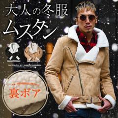ジャケット メンズ ボア ボアジャケット ムスタン ファー 裏ボア もこもこ フェイク ムートンジャケット アウター 冬 冬服 冬物 trend_d