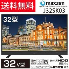 maxzen J32SK03 [32V型(32インチ)液晶テレビ HD(ハイビジョン) LED 地上・BS・110度CSデジタル 外付HDD録画対応]【あす着】