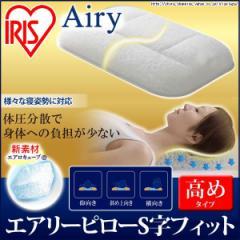 【ポイントUPセール】エアリーピローS字フィット 高め 通気性 枕 まくら 機能性 ピロー 睡眠サポート APLS-90 アイリスオーヤマ 送料無料