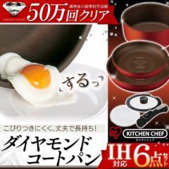 フライパン ダイヤモンドコートパン 6点セット H-IS-SE6 アイリスオーヤマ IH対応 送料無料