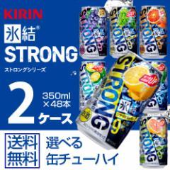 氷結ストロング キリン 選べるチューハイ2ケースセット 350ml×48本 STRONG KIRIN 9%【送料無料】