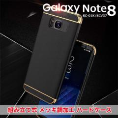 Galaxy Note8 SC-01K SCV37 ケース 組み立て式 メッキ加工 耐衝撃バンパー ハードケース スマホケース カバー ギャラクシー sc-01k scv37