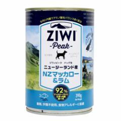 【ジウィピーク】 ドッグ缶 NZマッカロー&ラム390g ZiwiPeak ziwipeak ウェットフード