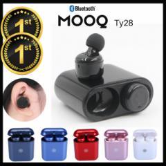 MOOQ TY28 Bluetooth イヤホン ワイヤレスイヤホン 両耳5時間 片耳10時間再生 音量操作可能 ブルートゥース iphone8 iphonex 対応