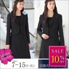 翌日着 10%OFF ネックレス付 エレガントなブラックフォーマル 大きいサイズ アンサンブル スーツ 喪服 礼服【46-732107】