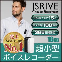 送料無料 JSRIVE ボイスレコーダー ICレコーダー16GB 小型 長時間  録音機最大188時間録音 メーカー1年保証