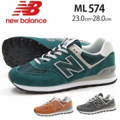 即納 あす着 送料無料 スニーカー メンズ レディース ニューバランス ローカット 靴 New Balance ML574