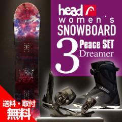 ヘッド スノーボード 3点セット レディース head STR NEW MODEL FLOCKA DREAMER 3点セット レディース 板 スノボ 2018 新作