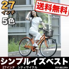【期間限定セール中】【CT270-N】 27インチ  シティサイクル ママチャリ [送料無料]