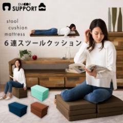 スツール マットレス マット ごろ寝 コンパクト 収納 畳める リラックス 負担 軽減 リビング 寝室 サポート EMOOR SUPPORT