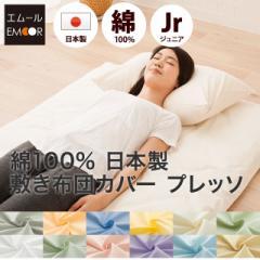 敷きカバー ジュニアサイズ 日本製 布団カバー 「プレッソ」 敷きふとんカバー 敷き布団カバー 敷きカバー しきふとんカバー