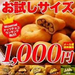 ☆【選べるピーカンナッツチョコレート150g】ふぞろいだから出来るこの価格!【日時指定不可】