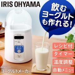 ヨーグルトメーカー IYM-013 飲むヨーグルト 発酵食品 甘酒 塩麹 牛乳パック ヨーグルト アイリスオーヤマ  送料無料