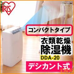 除湿機 デシカント式 コンパクト 衣類乾燥除湿機 3〜5畳 衣類乾燥 乾燥機 除湿器 洗濯 部屋干し DDA-20 アイリスオーヤマ 送料無料