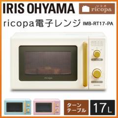 電子レンジ ricopa ターン レンジ ターンテーブル 東日本 西日本 ヘルツフリー おしゃれ IMB-RT17 アイリスオーヤマ