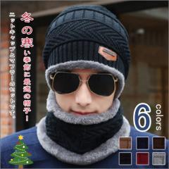 【メール便送料無料】帽子 メンズ ニットキャップ ニット帽 防寒帽子 マフラー付き 男性用 アウトドア ふわふわ 厚手 柔らかい 2点セット