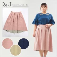 LL.3L.4L]スカート イレヘム 裾配色 3,000円で店内送料無料 大きいサイズ レディース SUPURE(スプル)