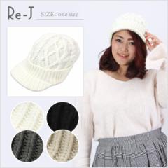 [one size]帽子 キャスケット ニット 3,000円で店内送料無料 大きいサイズ レディース Re-J(リジェイ)