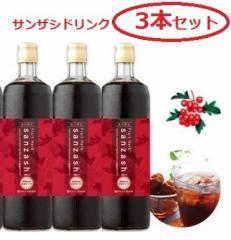◆サンザシ/山査子 飲料◆ フルーツハーブ さんざしドリンク 900mL 3本セット 定価9,000円 ⇒ 7,140円