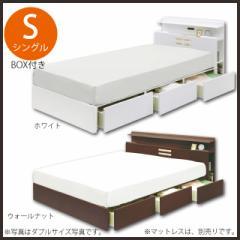 【送料無料】シングルベッド ベッド フレームのみ すのこベッド シングル 棚付き 宮付き シンプル BOXタイプ 子供部屋★rk245d