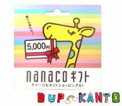 5000円券 nanacoギフト ナナコ ななこ /チャージもネットショッピングも!/セブンイレブン 5千円ギフト券商品券