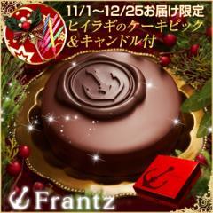 濃厚チョコレートケーキ!神戸魔法の生チョコザッハ/ザッハトルテ/クリスマスケーキ/のしOK/内祝い/お菓子
