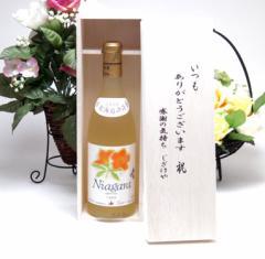 贈り物セット 北海道の詩 北海道産葡萄100% おたる 完熟ナイヤガラ 白ワイン(甘口)720ml(北海道) いつもありがとう木箱セット お歳暮 ク