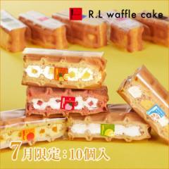 季節のワッフルケーキ10個入り /ギフト お菓子 /スイーツ グルメ /お中元 夏ギフト
