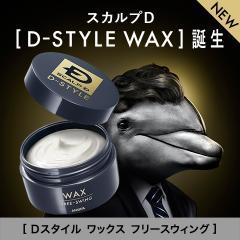 スカルプD ワックス フリースウィング 【ヘアワックス ソフトタイプ】