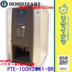 O▼ホシザキ ティーディスペンサー 2013年 給茶機 PTE-100H3WA1-BR (09847)