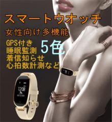 【送料無料】スマートウォッチiPhone 多機能日本語対応GPS付き腕時計 防水 アプリ連動 カメラ付き 2018最新のファッションレディース