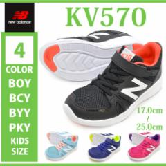 new balance ニューバランス/ /KV570 /BOY/BCY/BYY/PKY /キッズ ジュニア 子供靴 スニーカー ローカット 紐靴 ゴムひも 運動靴 マジ