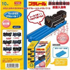 プラレール 蒸気機関車 炭酸入浴料 12個入りBOX