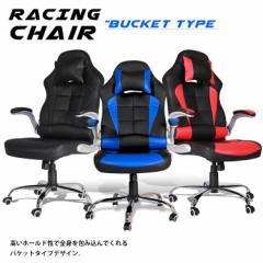 レーシングチェア ゲーミングチェア オフィスチェア レッド ブルー ブラック  MTS-059
