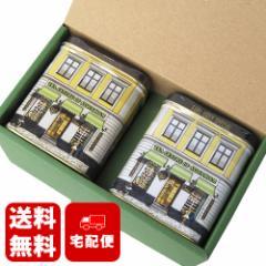 北欧紅茶クラシック缶2個ギフトセット【一部送料無料】 ht2box6615