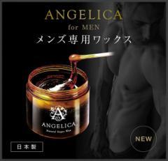 ANGELICAブラジリアンワックス【男性用】
