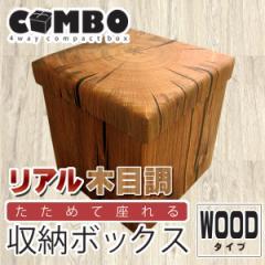 収納スツール 収納ボックス 【 wood 木目調 】 おしゃれ フタ付き スツール 折りたたみ スツールボックス オットマン