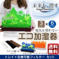 【送料無料】 エコ 加湿器 【トレイ セット】 自然 気化式 卓上 オフィス