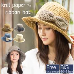 ナチュラルで可愛い 【商品名:ニットペーパーリボンハット】 帽子 レディース 大きいサイズ 折りたたみ 夏 麦わら 母の日 ギフト