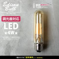 【調光器対応】エジソン バルブ【チューブ】ゴールドガラス EDISON BULB (LED/4W/100V) LED 照明 チューブ型 ゴールド 筒形 単品