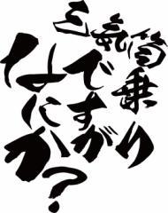 カッティングステッカー 車 バイク カッコイイ カスタム【三気筒乗りですがなにか?(バイク)(2枚1セット) (B)】【メール便】