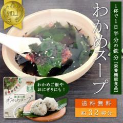 【送料無料】栄養機能食品 鉄! 国産がごめ昆布など海藻8種 わかめスープ 食物繊維 低カロリー たっぷり具材 32食分 大袋タイプ