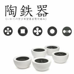 陶鉄器  [ いわての学び希望基金寄付商品 ] 香炉 アッシュトレー 灰皿 花器 小物入れ 南部鉄器 日本製