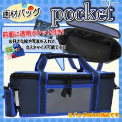 画材バッグ ポケットブルー 小学生男女兼用水彩ケース