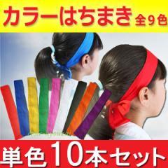 カラーはちまき(全9色)各色10本組 運動会・体育祭向け競技用品