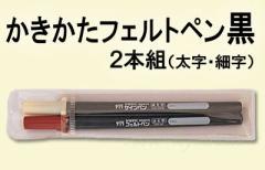 かきかたフェルトペン サインペン【硬筆書写用】水性顔料 太字用・細字用セット