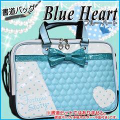 書道バッグ ブルーハート かわいい女の子向け習字バッグ