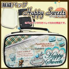裁縫バッグ はっぴーすいーつ 裁縫道具を収納出来るソーイングケース