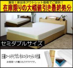 【在庫処分/大幅ディスカウント】【送料無料】棚照明付収納ベッド/セミダブル(マットレス付) A279